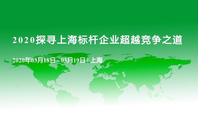 2020探寻上海标杆企业超越竞争之道