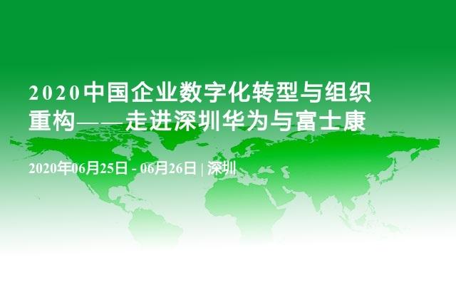 2020中国企业数字化转型与组织重构——走进深圳华为与富士康