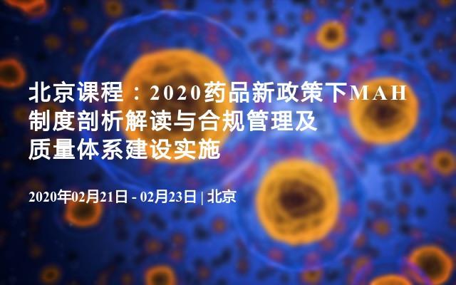 2月北京课程:2020药品新政策下MAH制度剖析解读与合规管理及质量体系建设实施