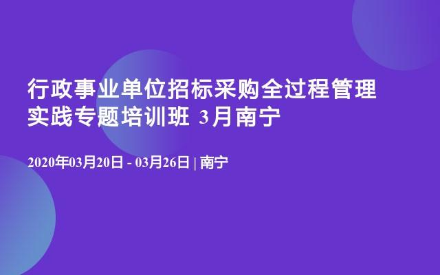 行政事业单位招标采购全过程管理实践专题培训班 3月南宁