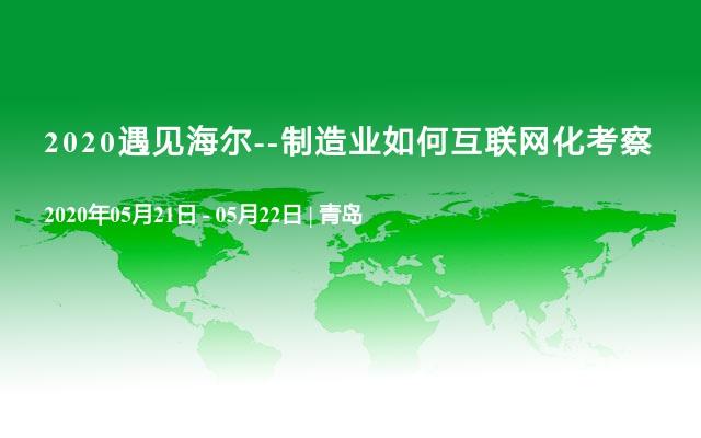 2020年青岛5月会议日程排期表已发布,建议收藏