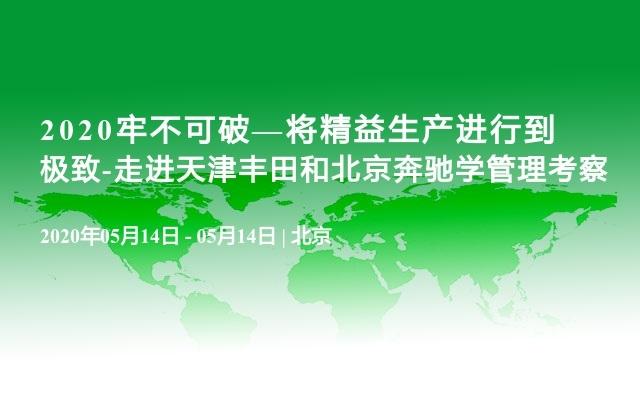 2020牢不可破—將精益生產進行到極致-走進天津豐田和北京奔馳學管理考察