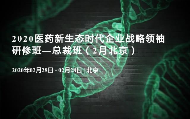 2020醫藥新生態時代企業戰略領袖研修班—總裁班(2月北京)