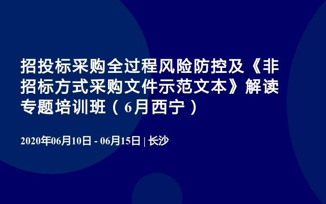 招投标采购全过程风险防控及《非招标方式采购文件示范文本》解读专题培训班(6月西宁)