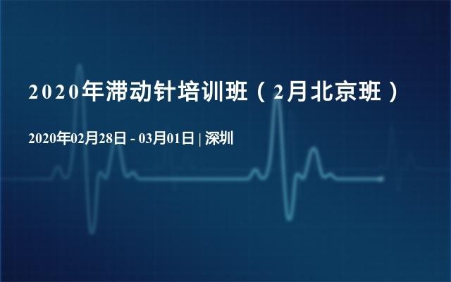 2020年滞动针培训班(2月北京班)