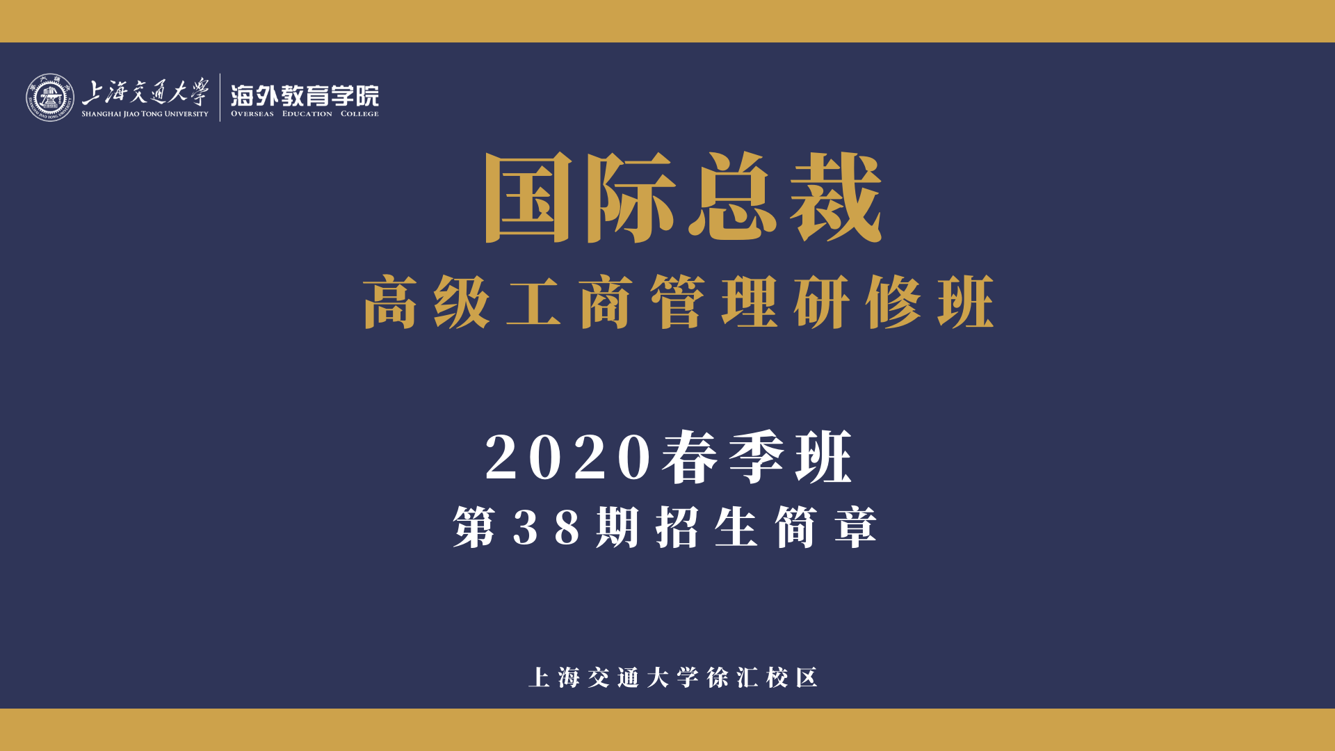 2020上海交通大學《國際總裁班》36期試聽課
