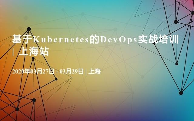 基于Kubernetes的DevOps实战培训 | 上海站