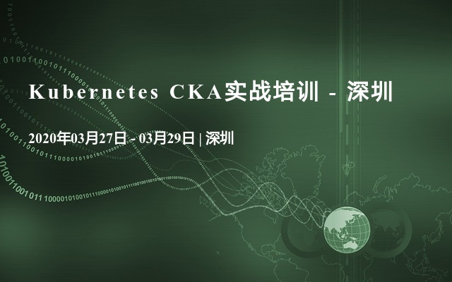 Kubernetes CKA實戰培訓 - 深圳