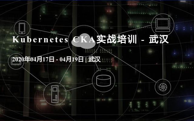 Kubernetes CKA實戰培訓 - 武漢