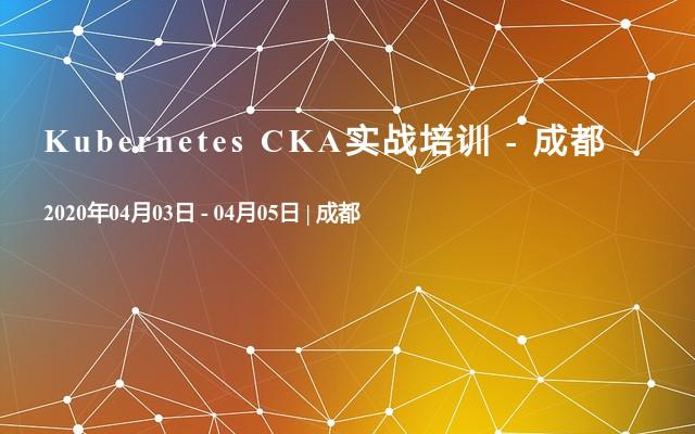 Kubernetes CKA實戰培訓 - 成都