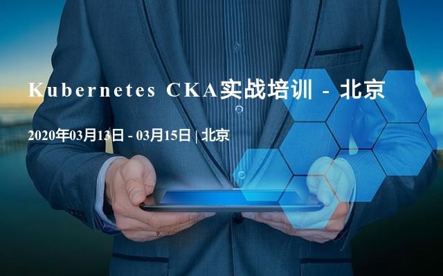 Kubernetes CKA實戰培訓 - 北京