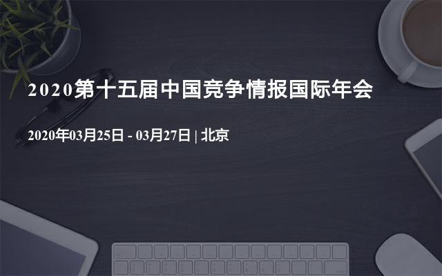 2020第十五屆中國競爭情報國際年會