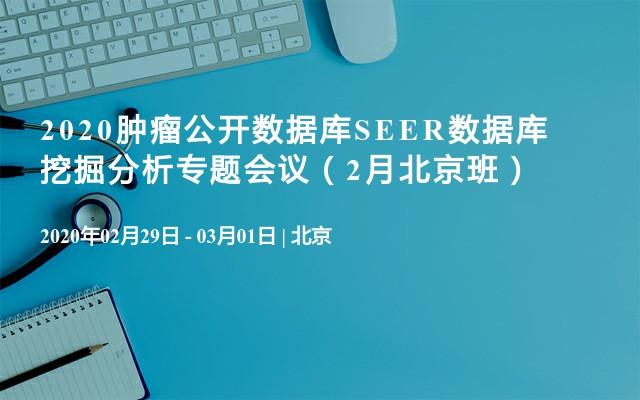 2020肿瘤公开数据库SEER数据库挖掘分析专题会议(2月北京班)