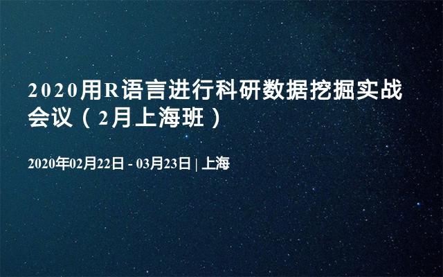 2020用R语言进行科研数据挖掘实战会议(2月上海班)