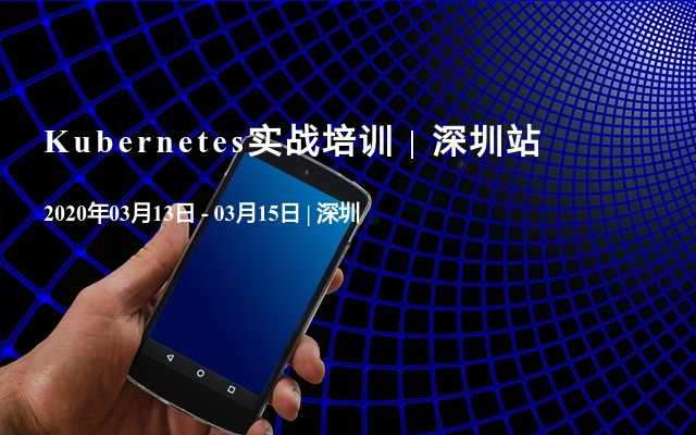 Kubernetes实战培训   深圳站