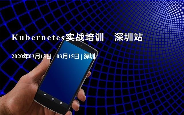 Kubernetes实战培训 | 深圳站