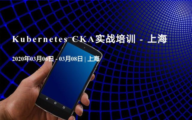 Kubernetes CKA实战培训 - 上海