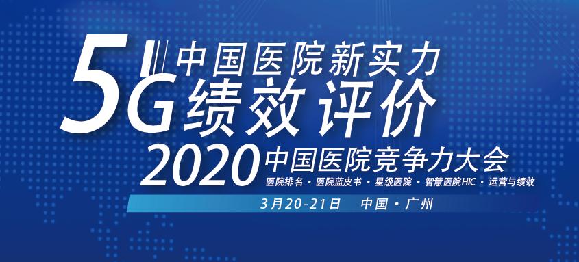 2020中国医院竞争力大会(广州)