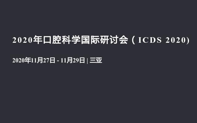 2020年口腔科学国际研讨会(ICDS 2020)
