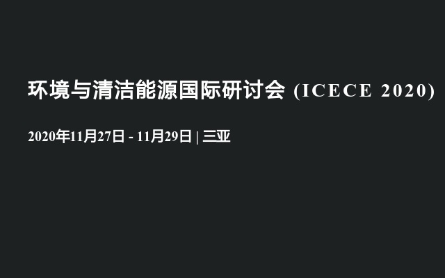 环境与清洁能源国际研讨会 (ICECE 2020)