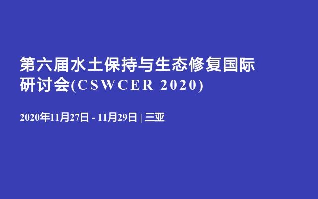 第六届水土保持与生态修复国际研讨会(CSWCER 2020)