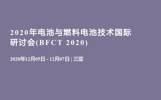2020年电池与燃料电池技术国际研讨会(BFCT2020)