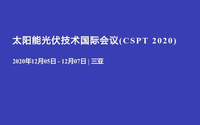 太阳能光伏技术国际会议(CSPT 2020)