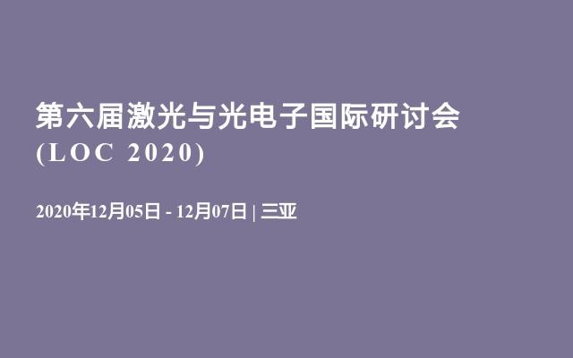第六届激光与光电子国际研讨会(LOC 2020)