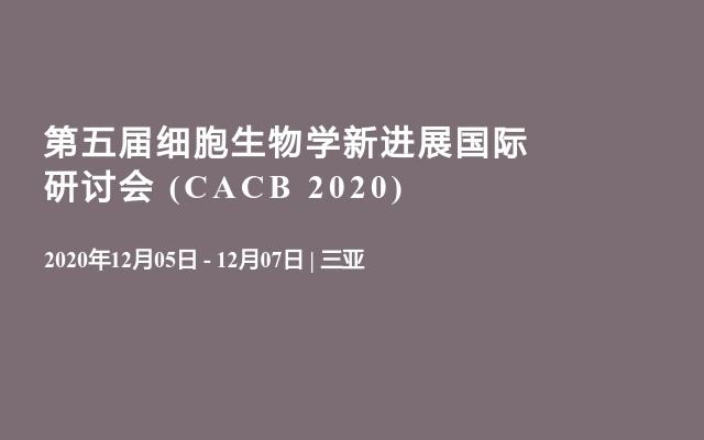 第五届细胞生物学新进展国际研讨会 (CACB 2020)