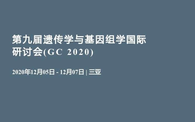 第九届遗传学与基因组学国际研讨会(GC 2020)