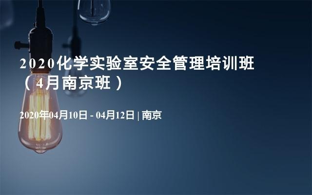 2020化学实验室安全管理培训班(4月南京班)