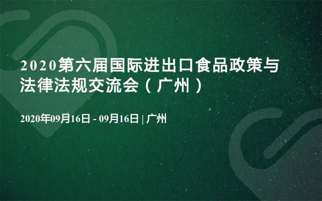 2020第六届国际进出口食品政策与法律法规交流会(广州)