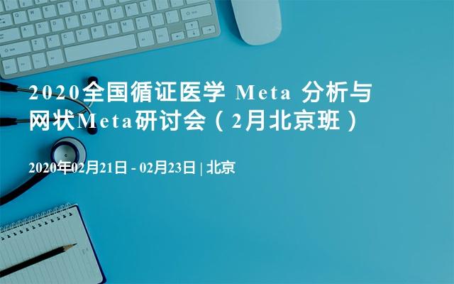 2020全国循证医学 Meta 分析与网状Meta研讨会(2月北京班)