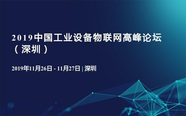 2019中国工业设备物联网高峰论坛(深圳)