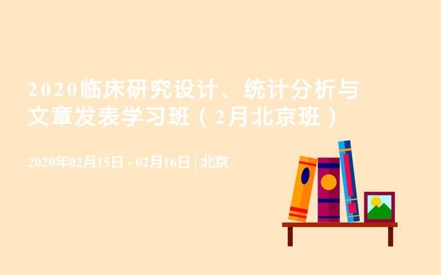 2020临床研究设计、统计分析与文章发表学习班(2月北京班)