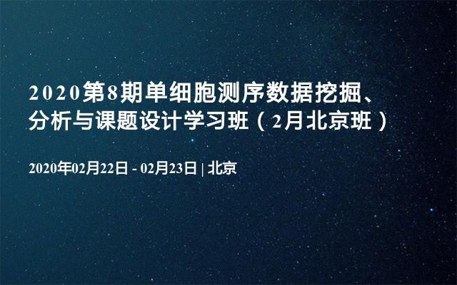 2020第8期单细胞测序数据挖掘、分析与课题设计学习班(2月北京班)
