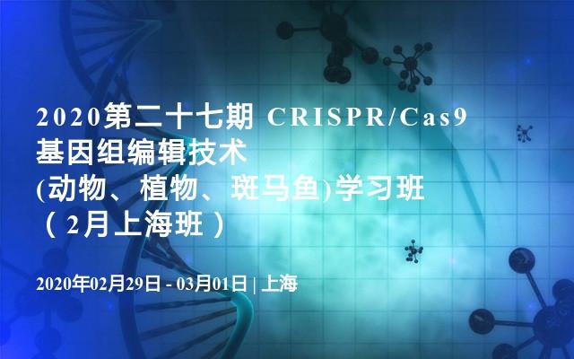 2020第二十七期 CRISPR/Cas9基因組編輯技術 (動物、植物、斑馬魚)學習班(2月上海班)