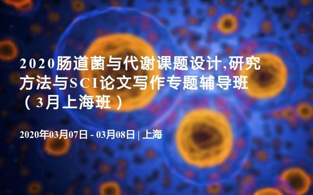 2020肠道菌与代谢课题设计,研究方法与SCI论文写作专题辅导班(3月上海班)