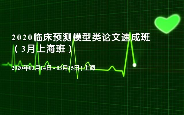2020临床预测模型类论文速成班(3月上海班)