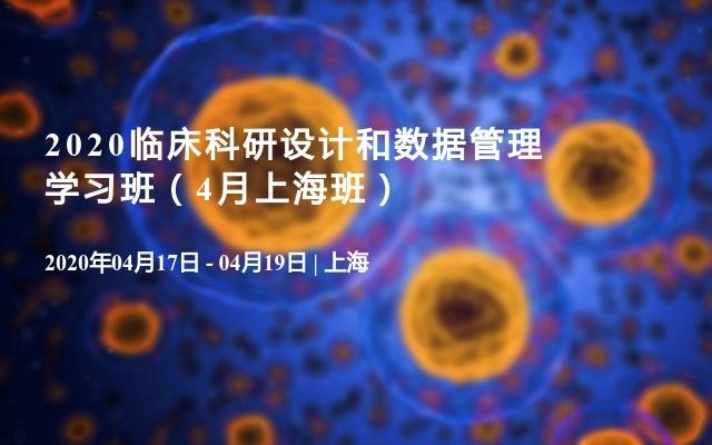 2020临床科研设计和数据管理学习班(4月上海班)