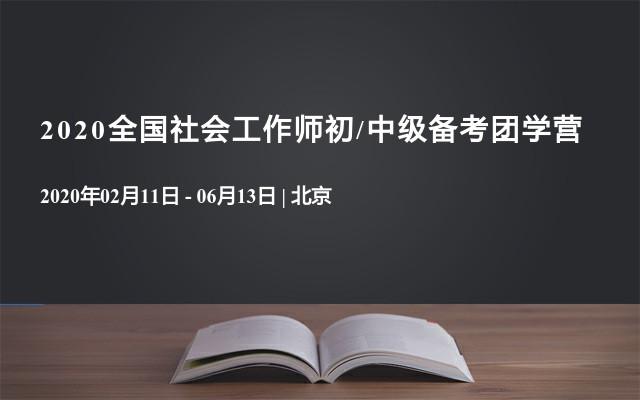 2020全国社会工作师初/中级备考团学营