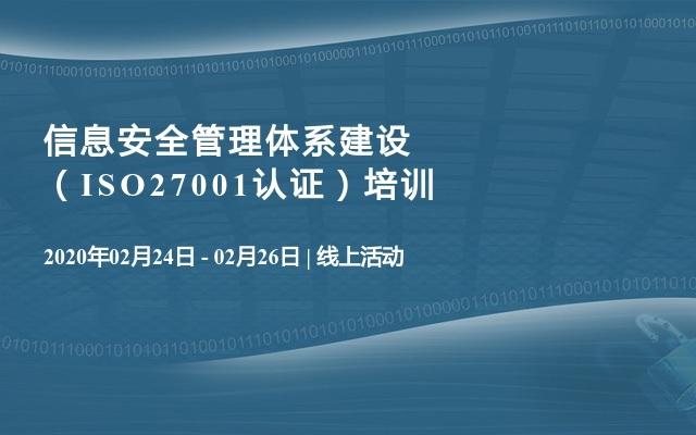信息安全管理体系建设(ISO27001认证)培训