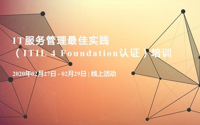 IT服务管理最佳实践(ITIL 4 Foundation认证)培训