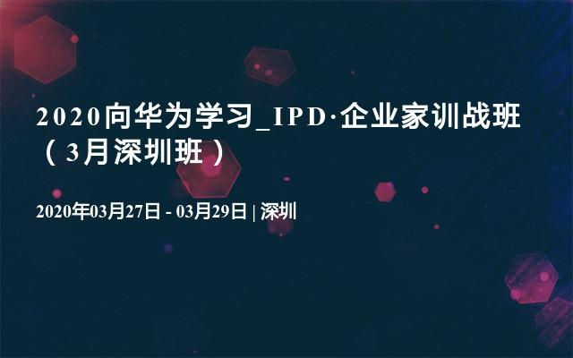 2020向華為學習_IPD·企業家訓戰班(3月深圳班)