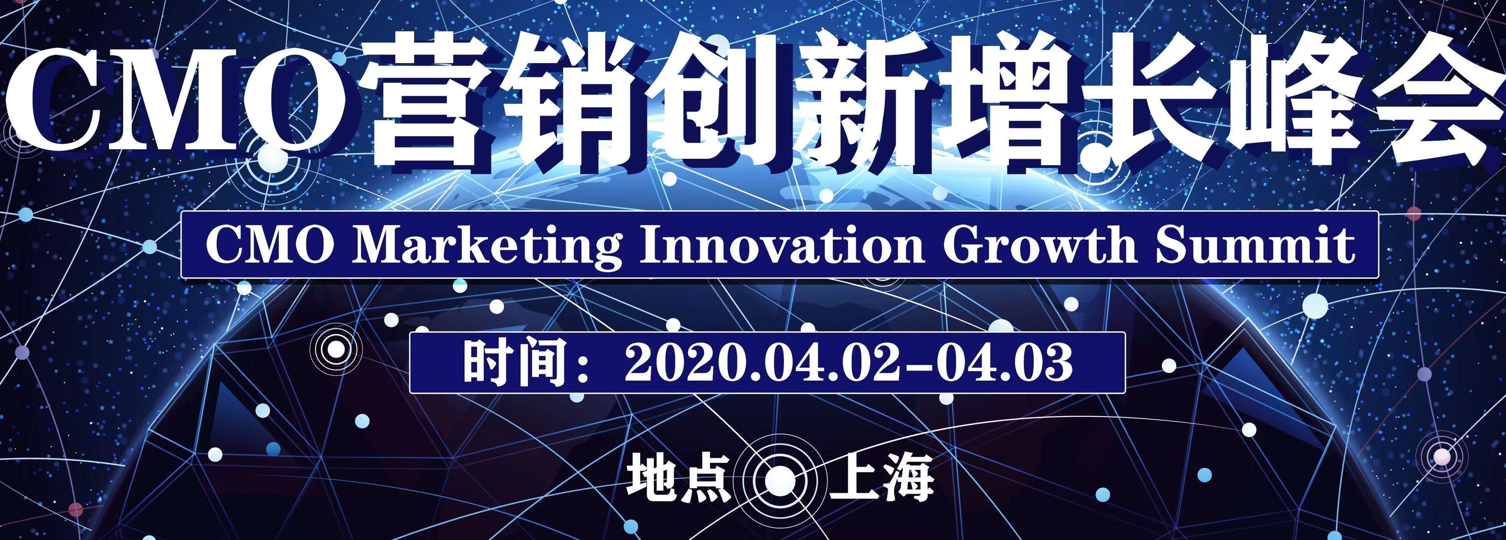 网络营销上海4月将举行,参会集锦发布