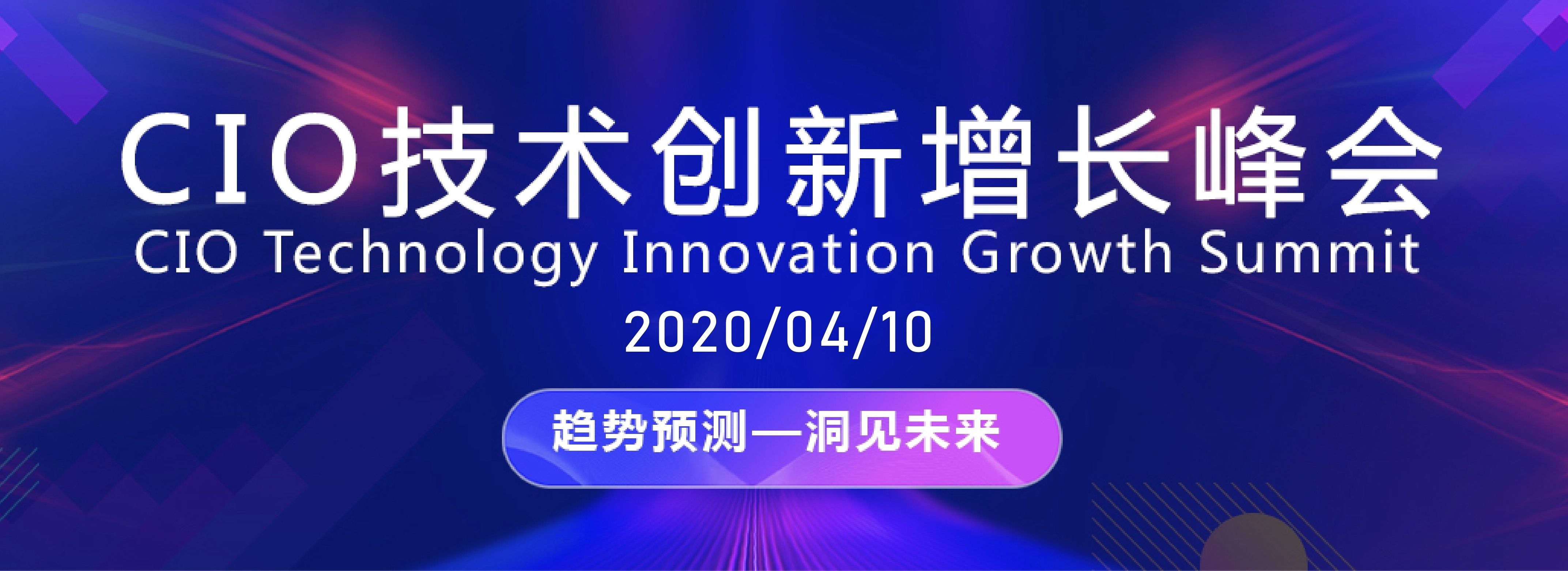 CIO技術創新增長峰會2020(上海)