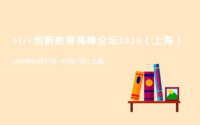 5G+创新教育高峰论坛2020(上海)
