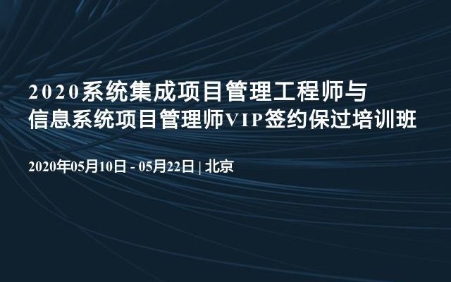 2020系统集成项目管理工程师与信息系统项目管理师VIP签约保过培训班