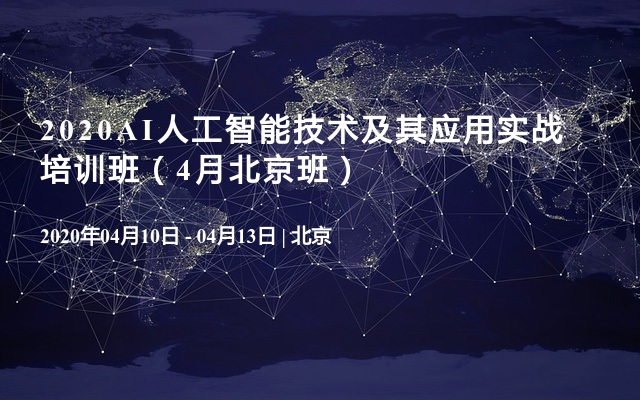 2020AI人工智能技术及其应用实战培训班(4月北京班)