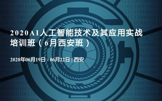 2020AI人工智能技术及其应用实战培训班(6月西安班)